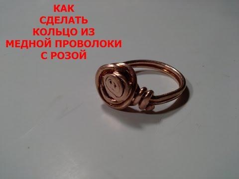 Как сделать кольцо роза 105