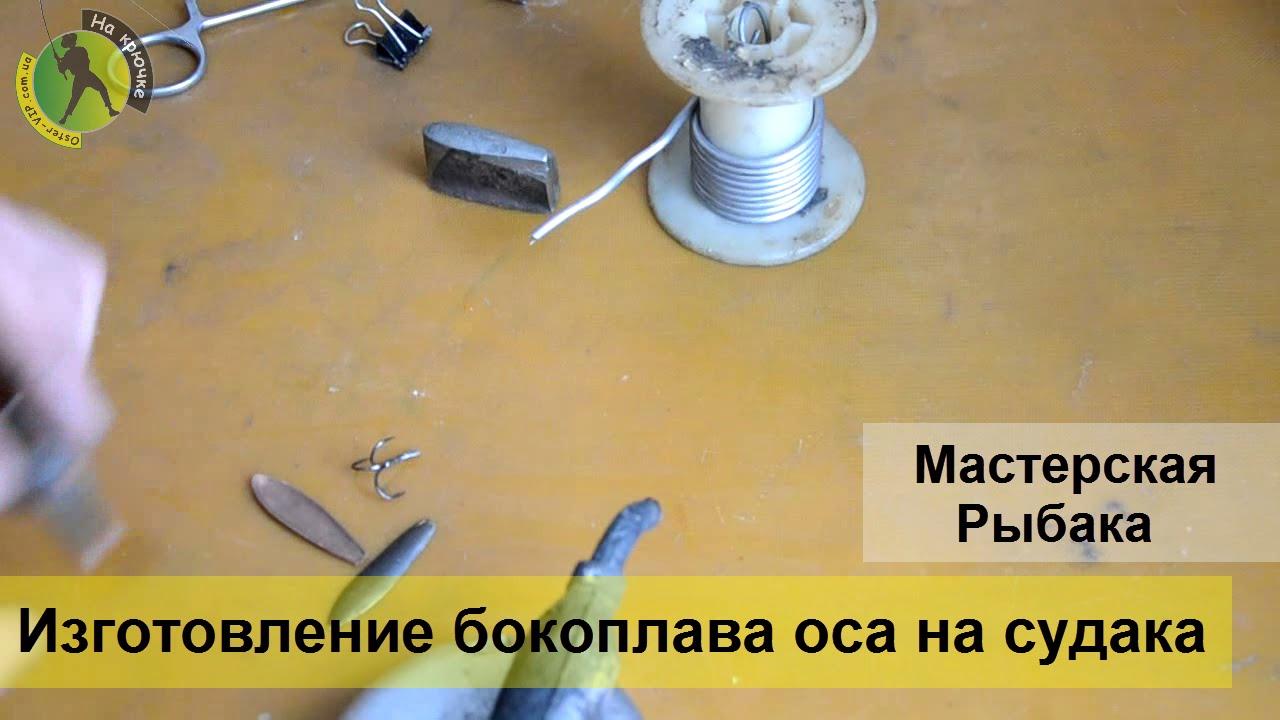Как изготовить бокоплав своими руками 93