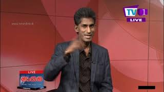 Maayima TV1 20th July 2019