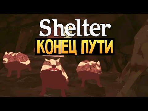 Shelter - СИМУЛЯТОР БАРСУКА - Жестокий Финал