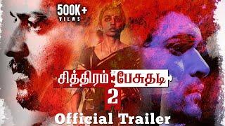 Chithiram Pesudhadi 2 - Trailer