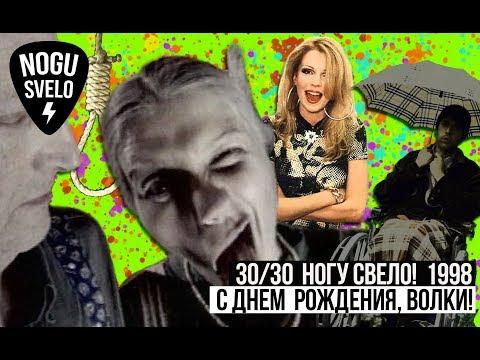 Специальный документальный проект 30/30. История группы Ногу Свело!