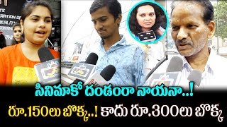 Nela Ticket Public Talk | #Nelaticket Movie Review | Kathi Mahesh Review | Ravi Teja | Malvika Shama