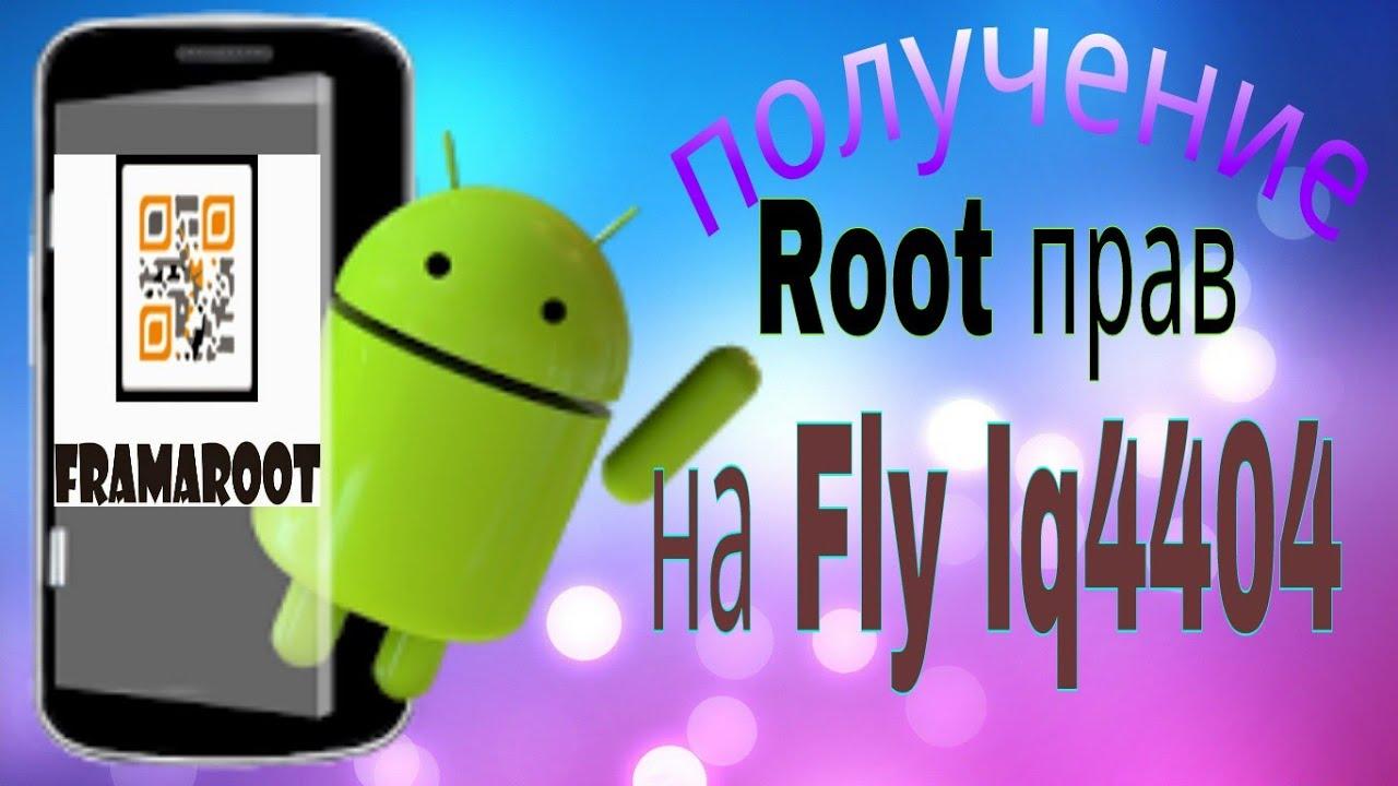 Как Зделать Root На Андроид