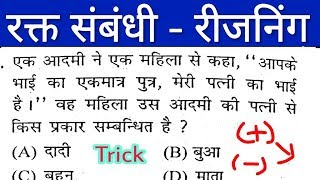 Reasoning tricks in hindi for Railway Group D NTPC JE SSC CHSL MTS  & all Exam