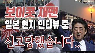 아베 선거유세장에서 만난 아베를 반대하는 사람들, 일본현지반응 [썰태양 2편]
