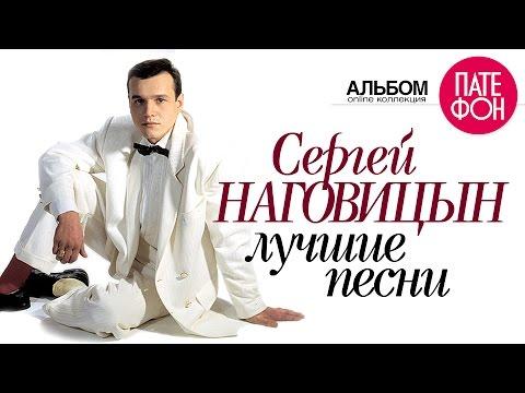 Сергей Наговицын - Лучшие песни (Весь альбом) 2005 / FULL HD