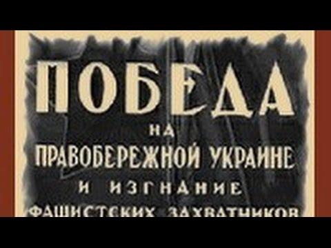 """""""Победа на правобережной Украине"""" военный, док. фильм 1945г"""