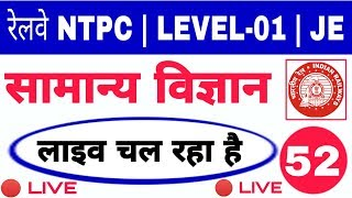 General Science/ विज्ञान -  #LIVE_CLASS 🔴 For रेलवे NTPC,Group D,or JE- | 52 !