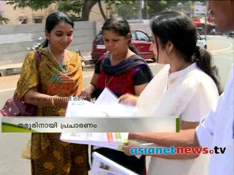 Kerala election 2014 : Ambili (T. M. Jacob's daughter ) start campaign for Shashi Tharoor