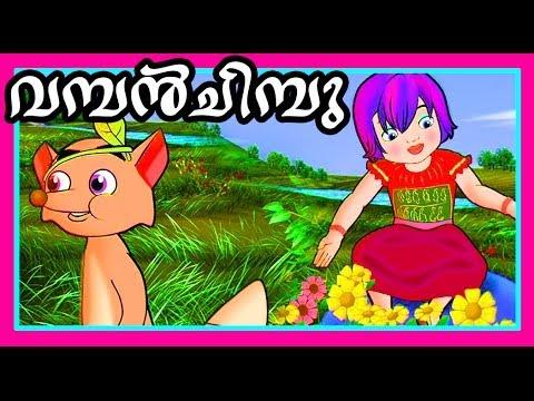 വമ്പൻ ചിമ്പു - Vamban Chimbu - A Superhit Animation video