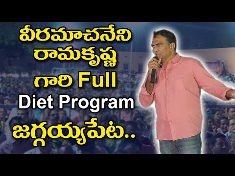 wight loss diet | BP Control | Sugar Free  Diet | Veeramachinei Diet Full Video Jaggaiahpet
