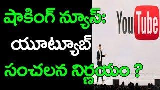 షాకింగ్ న్యూస్: యూట్యూబ్  సంచలన నిర్ణయం|Shocking News You Tube Sensational Decision|Top Telugu Media