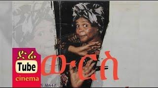 Wirs (ውርስ) Ethiopian Movie