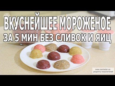 Как сделать мороженое в домашних условиях без сливок и без яиц