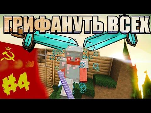 ГРИФЕР ШОУ - БОГИ ГРИФА ЛОМАЮТ ГОЛОВЫ #4