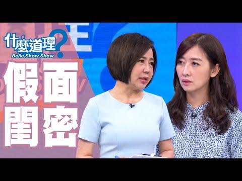 台綜-什麼道理?-20191014-假面閨蜜
