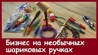 Бизнес на необычных шариковых ручках. Как заработать на перепродаже ручек из Китая