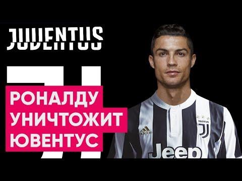 Трансфер Роналду уничтожит Ювентус | Как Роналду изменит футбол в Италии