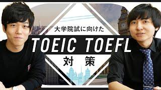 時間がない!院試のためのTOEIC&TOEFL対策