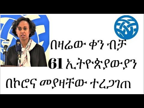 Ethiopia register 61 corona cases the highest since the first case