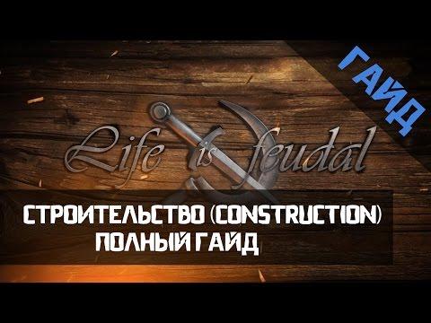 Гайд по Life is Feudal: Your Own. Строительство (Construction)