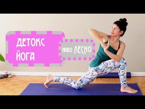 30мин. детокс йога за начинаещи - Йога с Таня