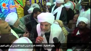 يقين | إنشادات السيد إدريس شريف الإدريسي فى ذكرى قدوم رأس الإمام الحسين الى مصر