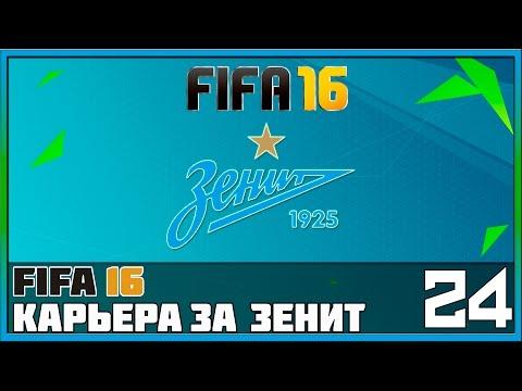 FIFA 16 Карьера за Зенит #24 - Матч с «Боруссией Мёнхенгладбах» (Групповой этап ЛЧ)