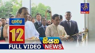 Siyatha News 12.00 PM - 13 - 10 - 2018
