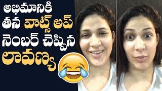 Lavanya Tripathi Hilarious Answer To Her Fans Questions | Lavanya Tripathi Whatsapp Number