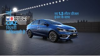 Maruti Suzuki CIAZ with New ENGINE || 1.5 Ltr Diesel Engine || will it be helpful for  MSIL ?????