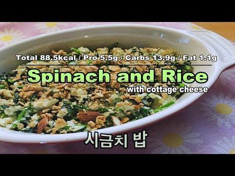 [나는 자연인인가?🌱🌿]시금치밥 : Spinach and Rice : 클로이 This is Chloe [ENG sub]