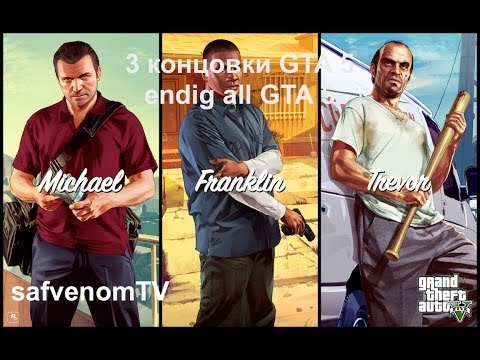 3 концовки GTA 5 / the ending all GTA 5
