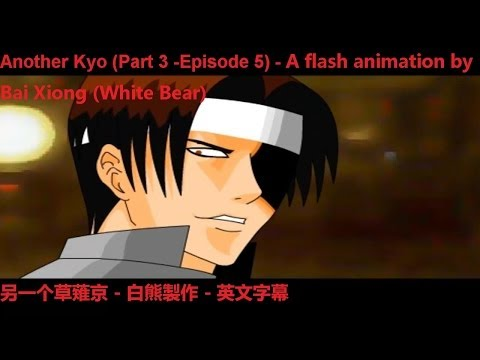 Another Kyo (Part 3) 另一个草薙京 - A flash animation by Bai Xiong - With English subtitles