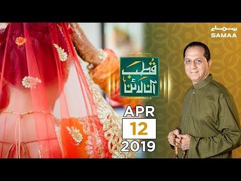 Dosri Shadi ke faide aur nuqsanat kia hai? | Qutb online | SAMAA TV | 12 April 2019