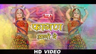 होली स्पेशल सांग   फागण आगो ये   Rajasthani Song   फागुन गीत 2018   Alfa Music & Films