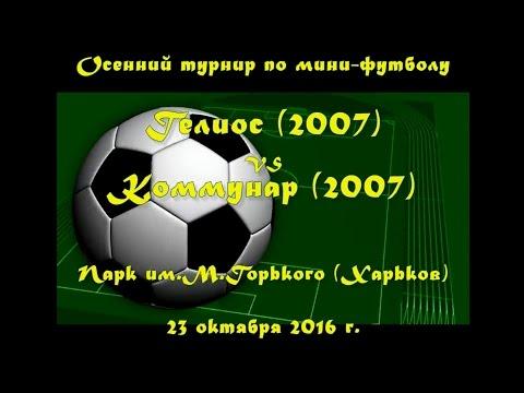 Гелиос (2007) vs Коммунар (2007) (23-10-2016)