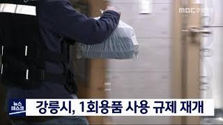 투/강릉시, 1회용품 사용 규제