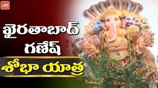 Khairatabad Ganesh Shobha Yatra | Ganesh Nimajjanam 2018 in Hyderabad | #Ganesh