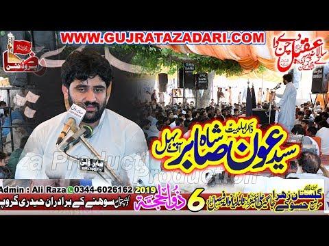 Zakir Syed Aoun Sabir | 6 Zilhaj 2019 | Mozzay Hassokay Tandlianwala Faisalabad