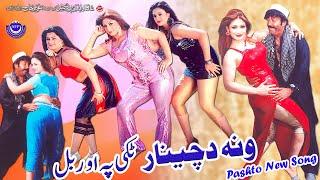 Shahid Khan, Kiran Khan, Priya Khan - Pashto film Har Dam Khair song Wana Da Chinar