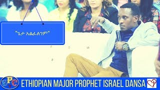 ETHIOPIAN MAJOR PROPHET ISRAEL DANSA AMAZING PROPHECY AND CONFIRMATION 28, JUN 2017