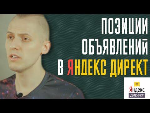 Реальный Директ. Позиции объявлений в Яндекс Директ 2018. Такого Бизнес Молодость не расскажет.