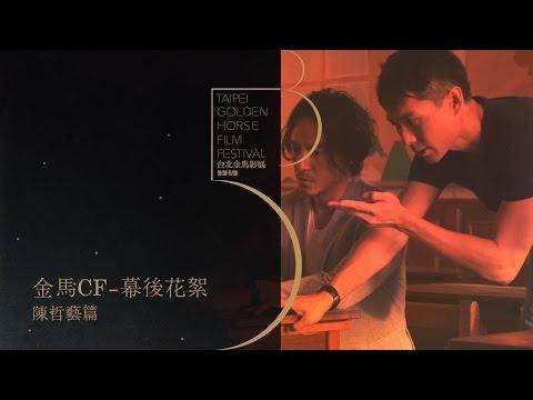 2016金馬影展 - 花絮:陳哲藝篇
