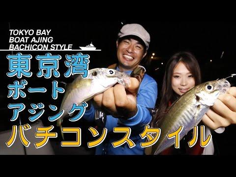 東京湾ボートアジング〝バチコン〟スタイル!トモ清水&森田菜月