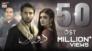 Do Bol Official OST  Nabeel Shaukat amp  Aima Baig