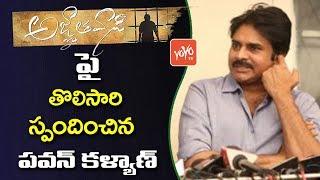 Pawan Kalyan Shocking Decision On Agnathavasi Buyers | #Agnathavasi | Tollywood