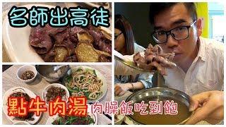 崑科大旁100元牛肉湯肉臊飯讓你吃到飽/食記FOOD#168/永康區小玖玖牛肉湯、炒牛肉、肉燥飯吃到飽/TAINAN SERIES/台南人帶路/