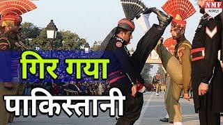 Hussainiwala Border पर Retreat Parade के समय गिर गया Pak Ranger, हो गई किरकिरी |Must Watch!!!